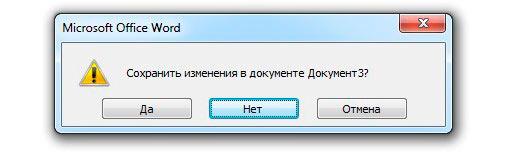 фраза Сохранить изменения в документе и кнопки Нет, Да, Отмена