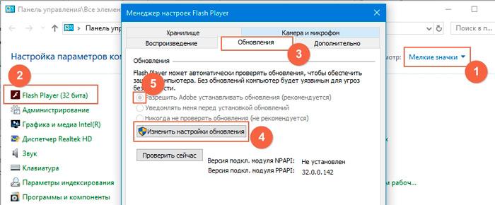 Автообновление Flash Player