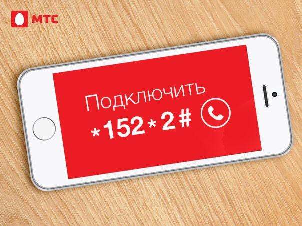 комбинация *152*2#