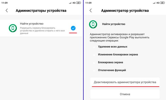 Отключением ненужных админов на Android