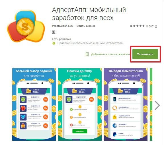 АдвертАпп в Google Play