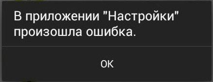 com android settings error