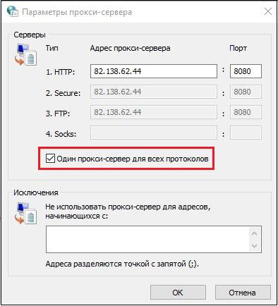 Один прокси-сервер для всех протоколов