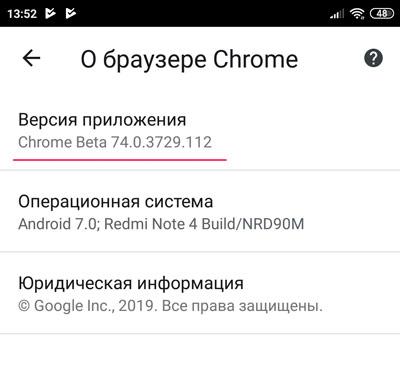 Данные о версии веб-обозревателя Андроид