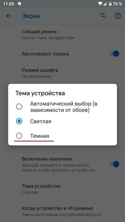 Перечень тем оформления Андроид 9