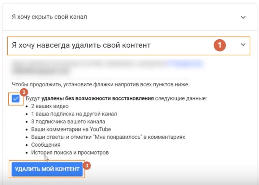 Варианты удаления/скрытия канала Ютуб на компьютере