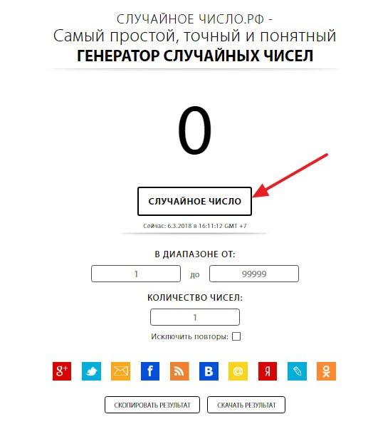 кнопка активации генератора в сервисе