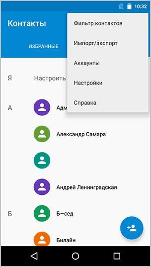 список контактов с меню настроек