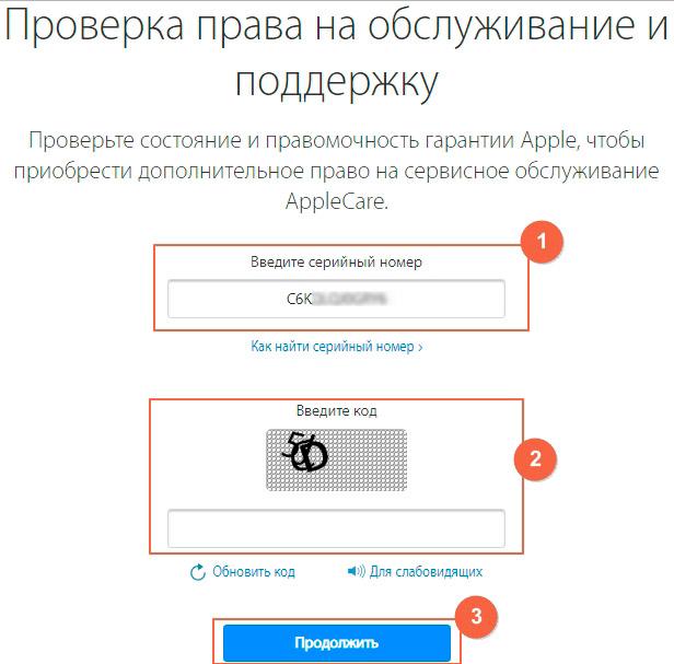 Форма проверки серийного номера Айфона