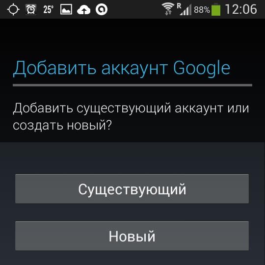 добавление аккаунта Гугл