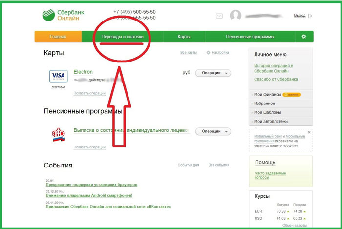 вкладка платежи и переводы в личном кабинете