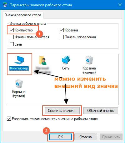 Управление значками Windows