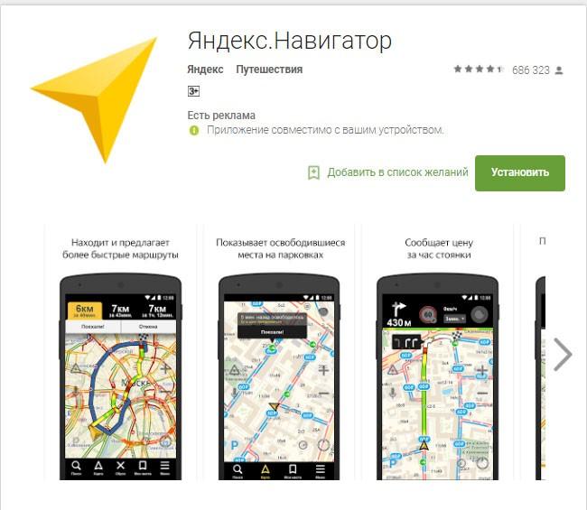 приложение в Гугл Плей