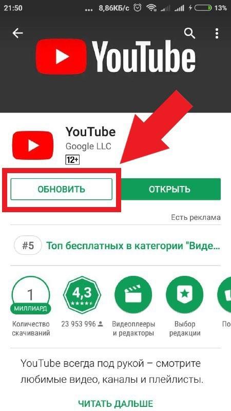обновление приложения через Гугл Плей