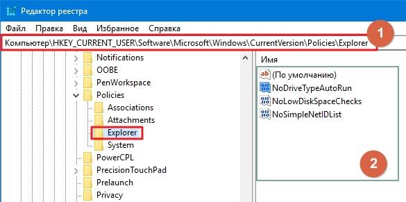 Путь в редакторе реестра HKEY-CURRENT-USER | SOFTWARE | Microsoft | Window | Current-Version | Policies | Explorer