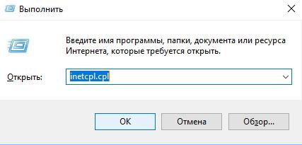 ввод inetcpl.cpl
