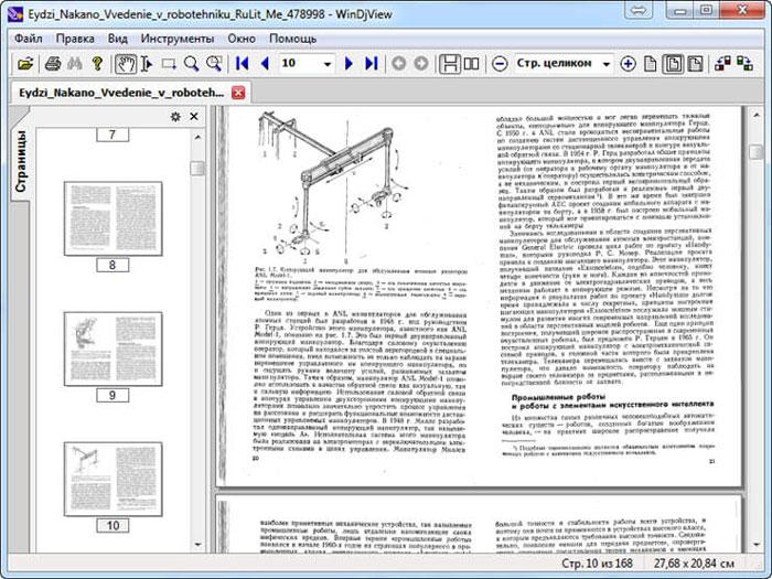 меню проги и пример открытых страниц