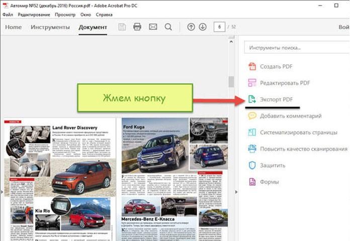 кнопка Экспорт PDF