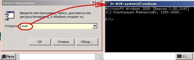 запускаем командную строку комбинацией cmd