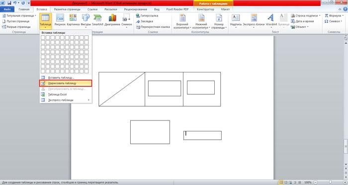 инструмент рисования таблиц