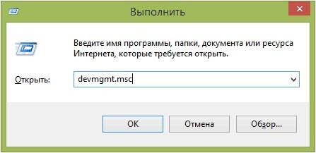 ввод devmgmt.msc