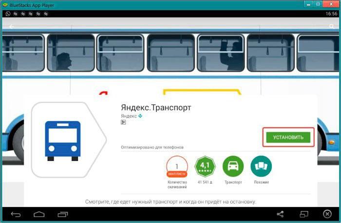софт Яндекс Транспорт с нопкой Установить через эмулятор