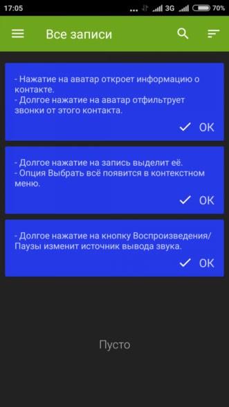 инструкция по работе с приложением