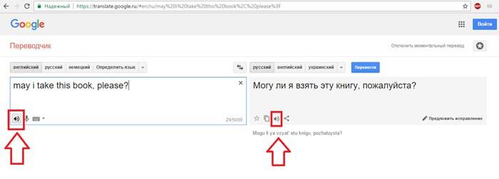 кнопка воспроизведения в переводчике Гугл