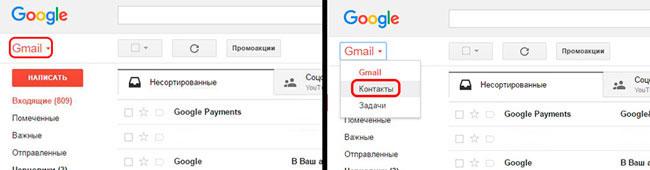 пункт Контакты в Gmail