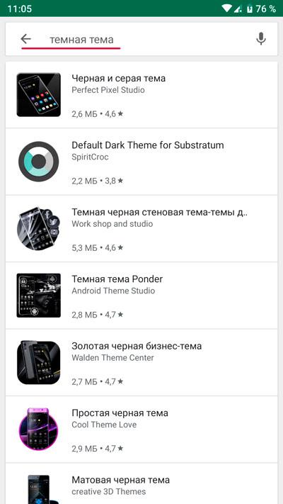 Темная тема в поисковой строке Гугл Плей
