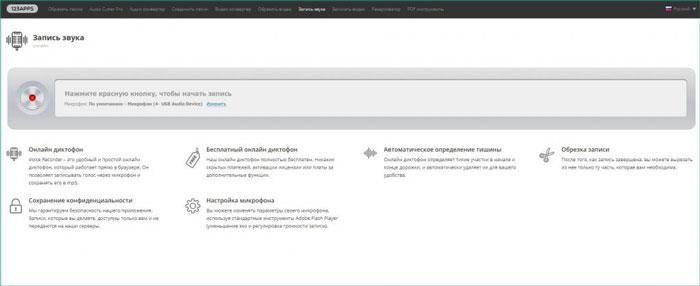 скриншот онлайн приложения