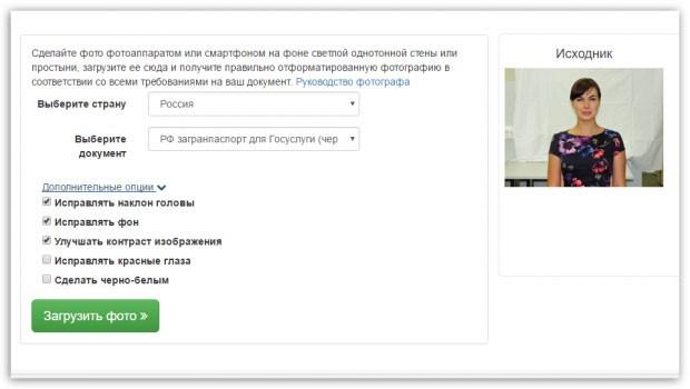 загруженный исходник для загранпаспорта РФ
