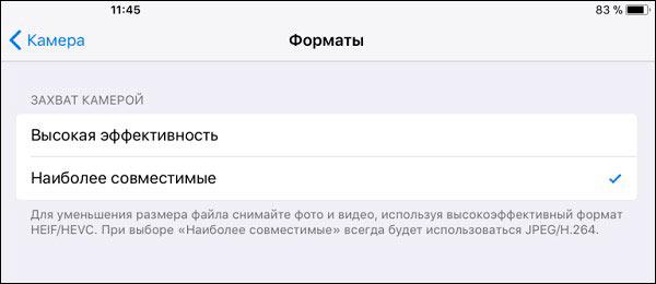 Выбор качества снимка Айфон