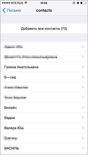 файл с вложением с номерами телефонов