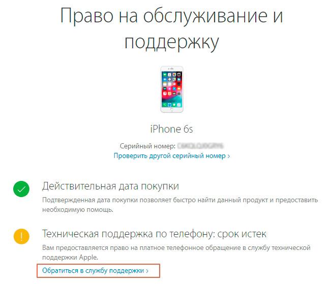 Отчет о проверке гарантии по серийному номеру iphone 6s