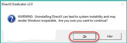 кнопка Да