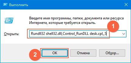 Команда Rundll32 shell32.dll,Control_RunDLL desk.cpl,,5