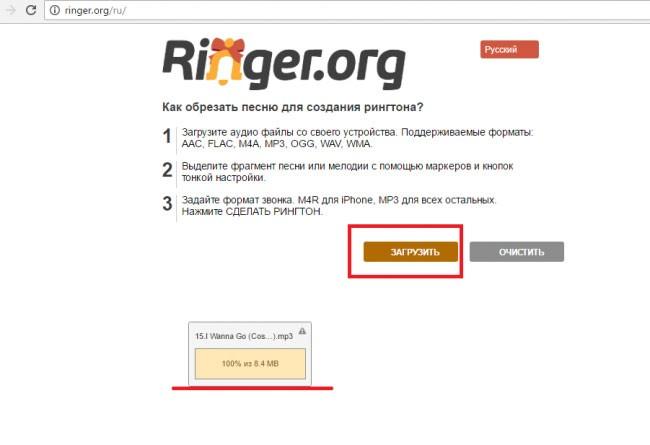 кнопка Загрузить на главной странице сайта