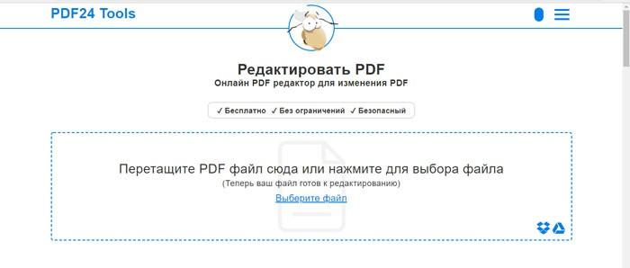 панель для перетаскивания файла