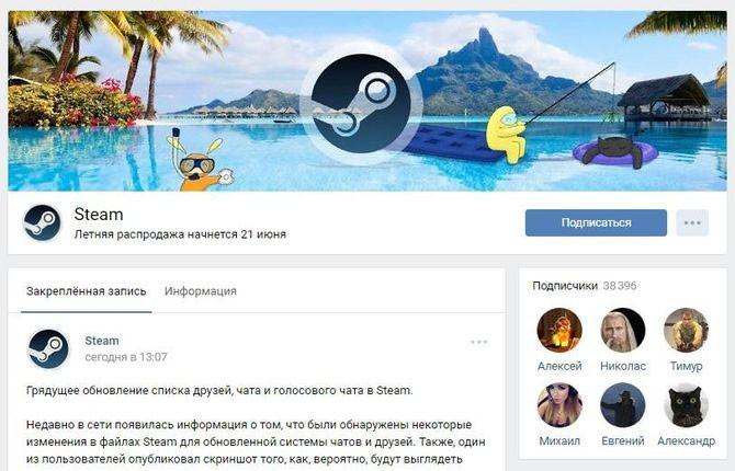 сообщество сервиса ВКонтакте