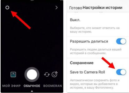 шестеренка и опция Save to Camera Roll