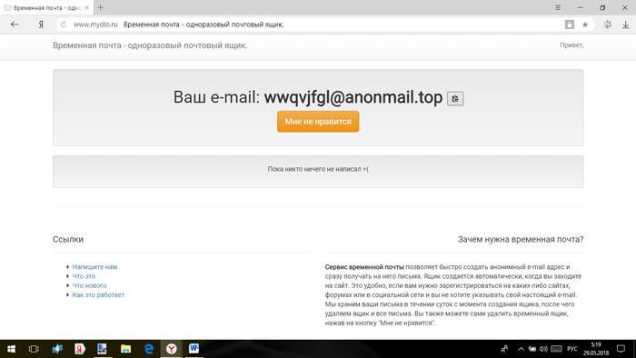 созданный новый email