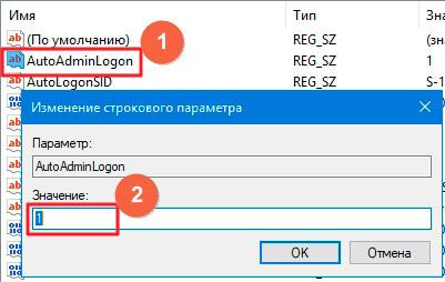 параметр Auto-Admin-Logon
