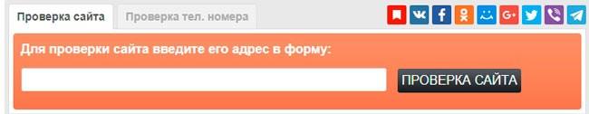Проверка Доверия к сайту в сети
