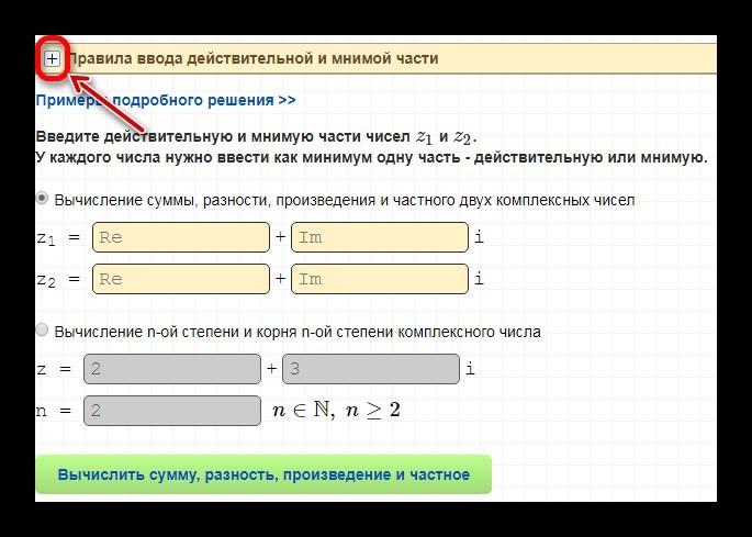 Смотрим рекомендации по вводу чисел в Math Solution