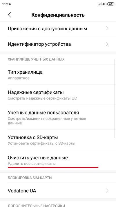 Удалением сертификатов пользователя Андроид