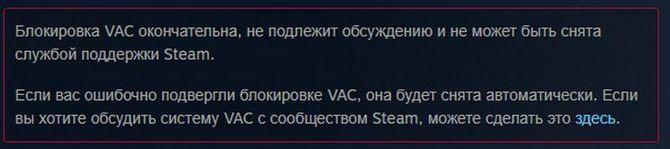 блокировка VAC
