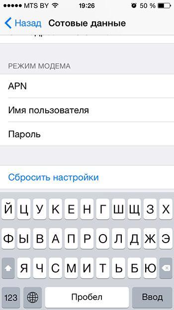 ввод APN, пароля, имени пользователя