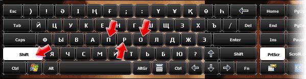 клавиша Shift