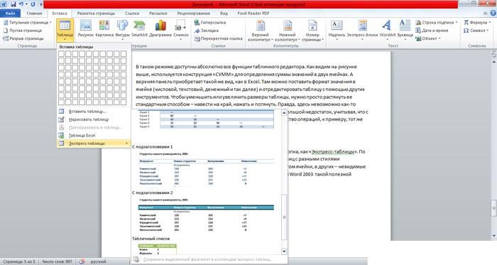 экспресс таблицы в версиях 2010, 2007, 2013